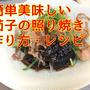 簡単美味しい【茄子の照り焼き】甘辛いタレが癖になる一品!