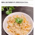 『くらしのアンテナ』に掲載されました!『ポン酢でさっぱり!豚肉と柚子胡椒の炊き込みご飯』