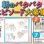 【当選】エッセンシャル『シャンプー&コンディショナーミニボトル』