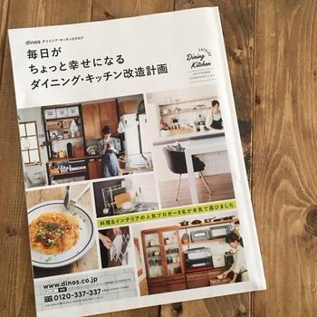 【お知らせ】ディノス家具  カタログ&WEBサイトページ公開中