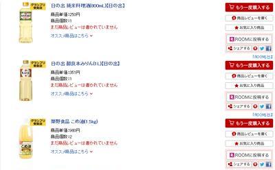 【楽天市場】フード >フード >調味料・油 >料理酒・みりん:楽天24
