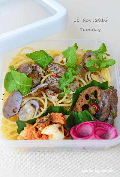 11月15日 火曜日 人参と卵とプルーンのカレー風味サラダ&ボンゴレ