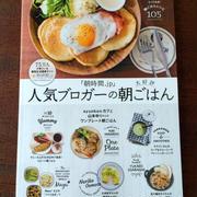 【お知らせ】朝ごはんの本にワンプレート朝ごはんを載せて頂いてます*朝時間.jp