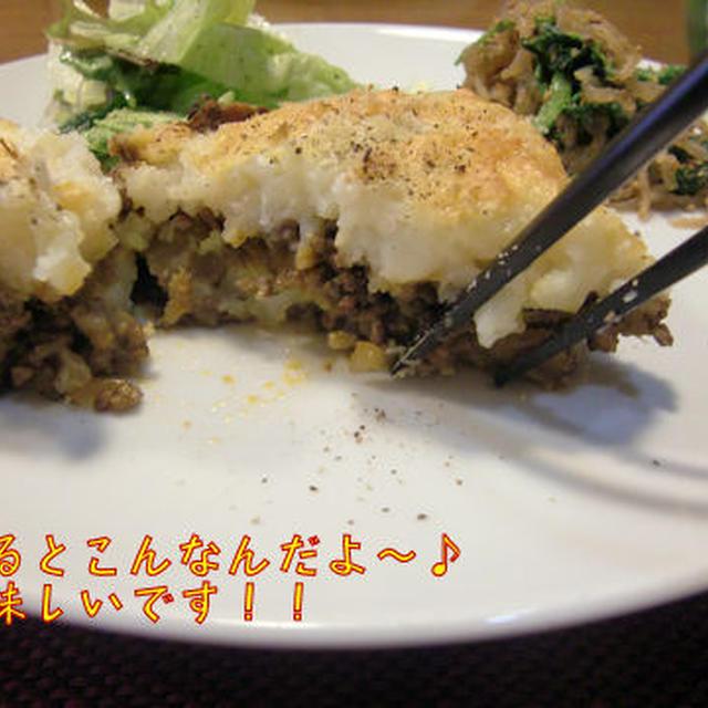 【ポテト&ミートの重ねグラタン】定食♪