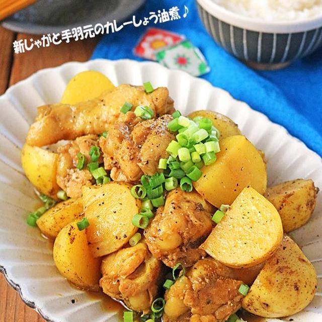 炊飯器でほったらかし♪新じゃがと鶏手羽元の和風カレーしょう油煮