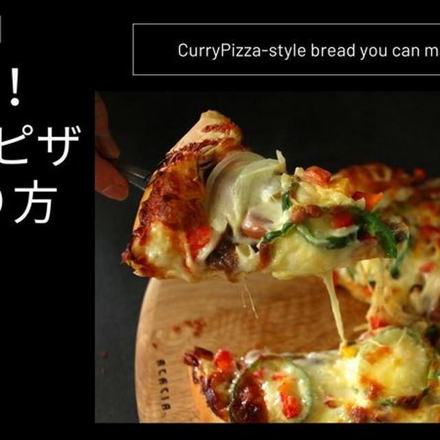 簡単!3分こねて「カレーピザ」の作り方