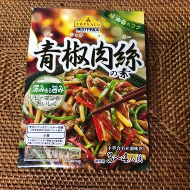 青椒肉絲の素(TOPVALUE)