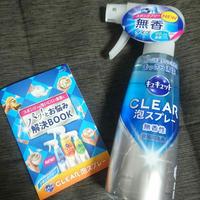 キュキュットCLEAR泡スプレー<無香性>☆洗いにくい水筒がスポンジなしでパッと!