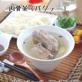 夏バテ&夏老化予防の肉骨茶(バクテー)