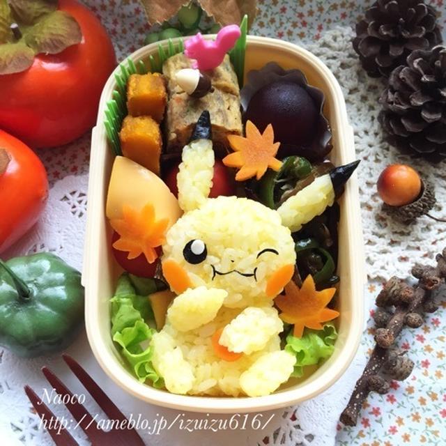 秋をもぐもぐ☆ピカチュウのお弁当【キャラ弁】