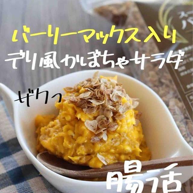 【腸活】バーリーマックスのデリ風かぼちゃサラダ