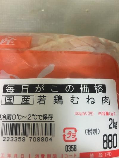 業務スーパー鶏胸肉2kgシリーズ6  よだれ鶏(口水鶏)