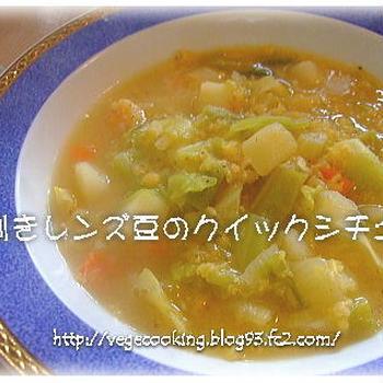 皮剥きレンズ豆&残り野菜☆クイックシチュー
