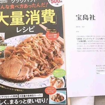 レシピ本発売のお知らせ