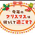 パンの勉強を!と、今年のクリスマスの過ごし方