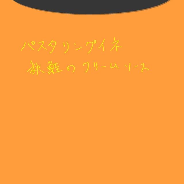 パスタ リングイネ 秋鮭のクリームソース
