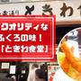 巣鴨ときわ食堂のおすすめメニュー紹介!5店舗展開の実力派人気定食屋!