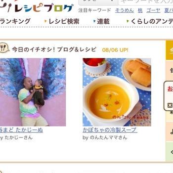 レシピブログで紹介していただきました☆ & 近況報告