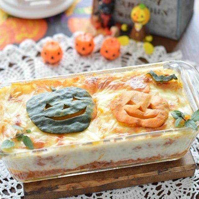 ハロウィンに♡かぼちゃたっぷりラザニア風。~ワンタンの皮で簡単!ホワイトソースもお手軽ver.!