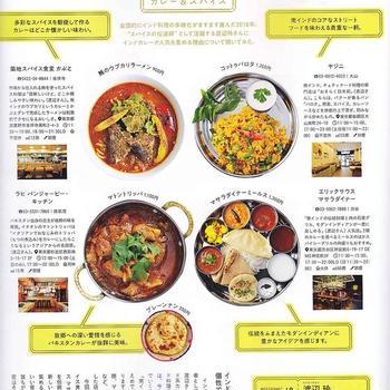 雑誌『Hanako』最新号の特集「全国いま絶対に行きたい店」に登場