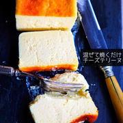 ♡混ぜて焼くだけ♡チーズテリーヌ♡【#簡単レシピ#チーズケーキ#再掲載】