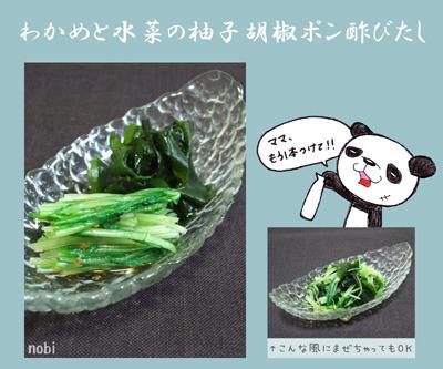 わかめと水菜の柚子胡椒ポン酢びたし