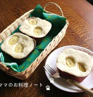 卵・小麦粉・乳製品不使用☆米粉でもっちりバナナ蒸しケーキ