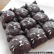 ポリ袋で簡単★黒ネコちぎりパン