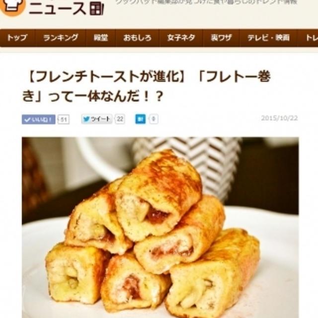 【ロールアップ フレンチトースト】クックパッドニュース掲載!