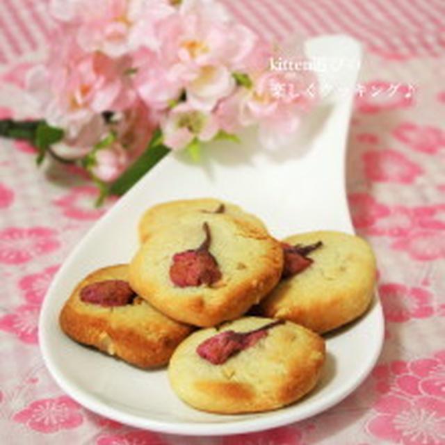 アーモンドパウダーとプードルの知ってましたかぁ?バターなしでも美味しい♪桜とピーナッツのクッキー