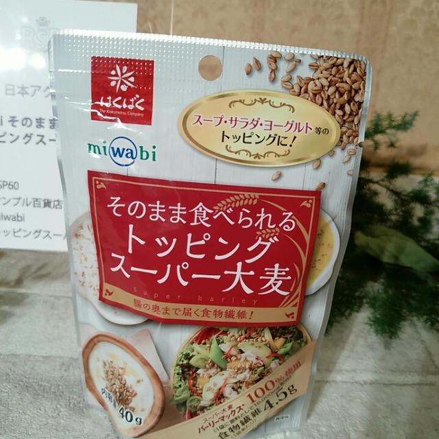 美味しく手軽♡日本アクセス miwabiそのまま食べられるトッピングスーパー大麦