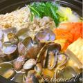 コレステロールの低下に!郷土料理の♪アサリの美酒鍋(びしょなべ)♡レシピ