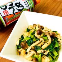 味噌とからしが隠し味♪めんつゆでシメジと小松菜と油揚げの煮炒め♡