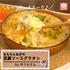 【動画レシピ】カロリーカットで安心!「お餅とねぎの豆腐グラタン」