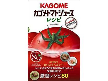 お料理本「カゴメトマトジュース レシピ」を抽選で5名様にプレゼント