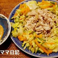 コチュジャンゴマだれの豚野菜サラダ♪ Sesame Sauce with Salad