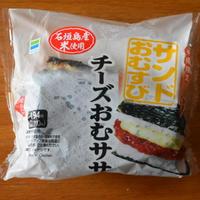 【レビュー】沖縄のご当地おにぎり実食!!ファミリーマートの「チーズおむササ」サンドおむすび