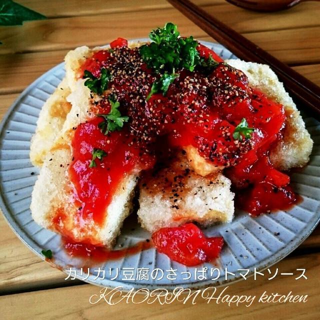 カリカリ豆腐のさっぱりトマトソース❤