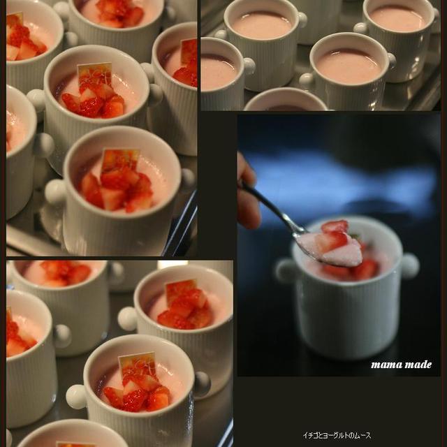 イチゴとヨーグルトのムース(レシピあり)