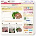 塩麹♪ひとくちステーキ (楽天レシピ) by [ 塩麹レシピ ] ひーちゃんmamaさん