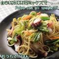 Polpo con gli spaghetti〜冷凍野菜ミックスで by おうちでごはんさん