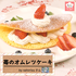 【動画レシピ】フライパンで作る簡単ケーキ♪「苺のオムレツケーキ」