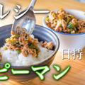 ヘルシー料理の決定版!肉ピーマンのレシピ by ひろさんきっちん♪さん