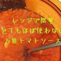 レンジで作る基本の万能トマトソース