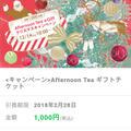 先着☆アフタヌーンティーのギフトチケット2000円分が1000円で買える