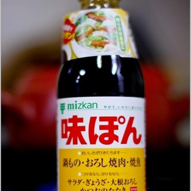 mizkan 味ぽんで食べる 3点おかず鍋 レシピコンテスト開催中*どなたでも参加出来ます*vol1。