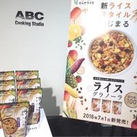 ライスグラノーラ新製品発表会♡お米で作ったグラノーラ