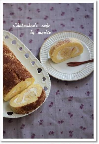 バナナとマスカルポーネクリームのロールケーキ