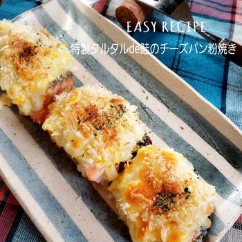 モテレシピ♡特製タルタルde鮭のチーズパン粉焼き