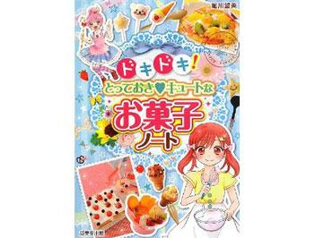 料理本「ドキドキ! とっておきキュートなお菓子ノート」を抽選で5名様にプレゼント